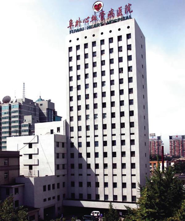 Beijing fuwai hospital.jpg