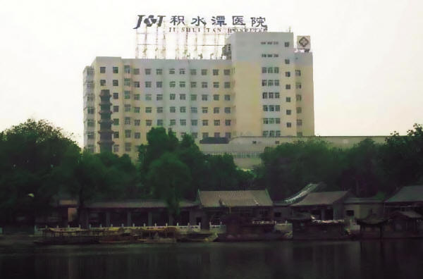 Beijing ji shui tan Hospital.jpg
