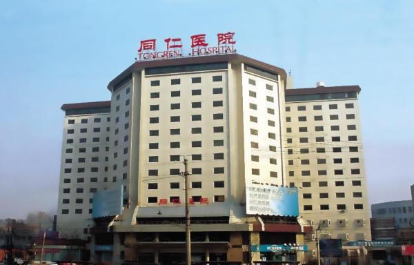 Tongren hospital.jpg