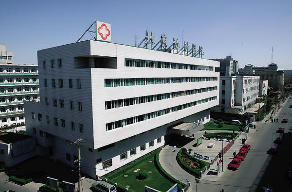Peking Union Medical College Hospital.jpg